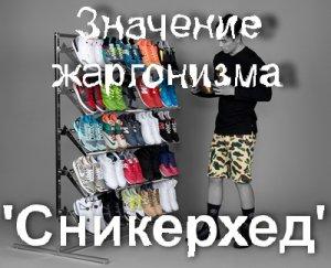 Сникерхед, Sneakerhead